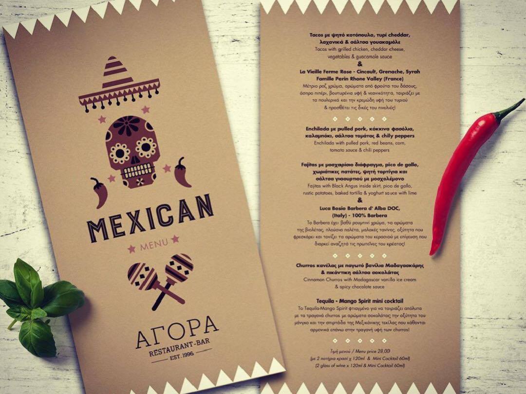 Μεξικάνικο pairing στην ΑΓΟΡΑ (ΑΘΗΝΟΡΑΜΑ 09/05/2017)