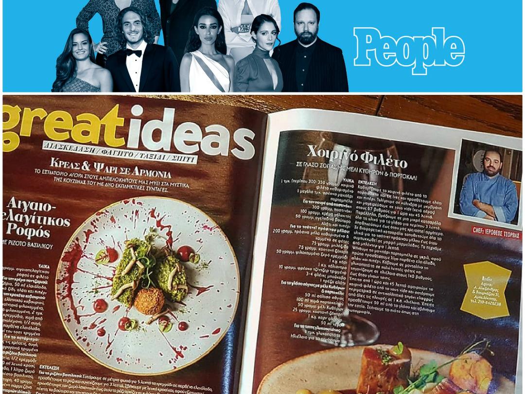 Ευχαριστούμε το περιοδικό People Greece για το εξαιρετικό αφιέρωμα! #peoplegreece
