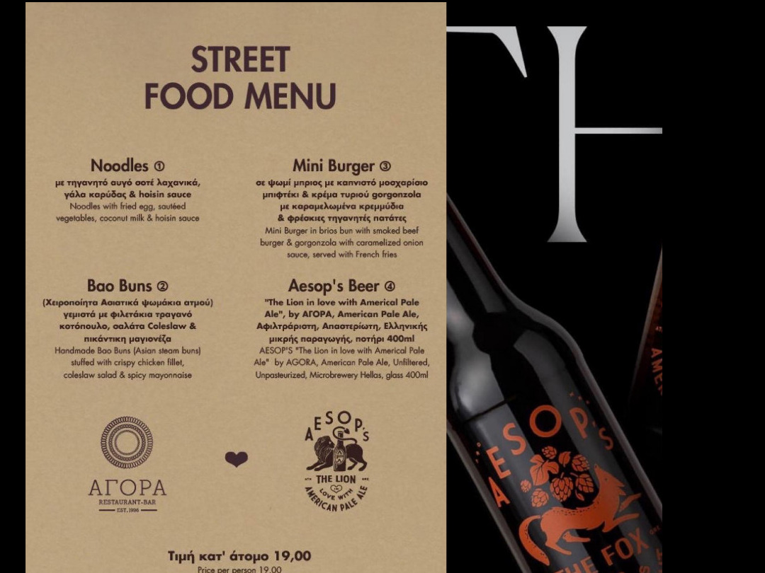 Street Food Menu (by Aesop's AGORA Beer)