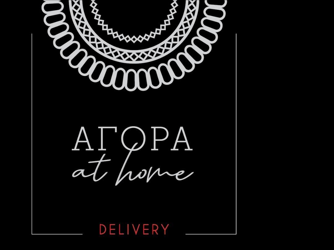 ΑΓΟΡΑ at Home - Delivery